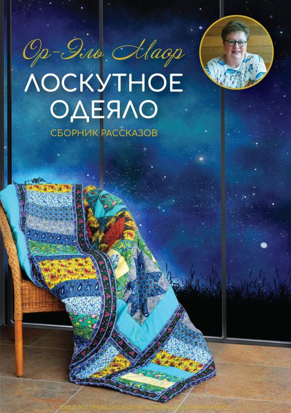 """Книга """"Лоскутное одеяло"""""""